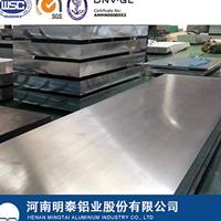 河南明泰专业生产3系、5系氧化铝板厂家供应