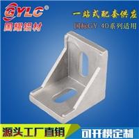 国耀铝材生产厂家直营铝型材配件 连接件
