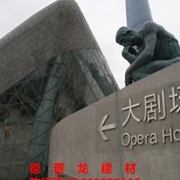 歌剧院--广州大剧院外墙幕墙氟碳铝单板