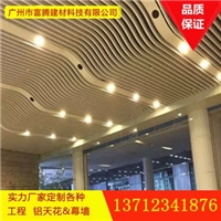 木纹弧形铝方通吊顶广东 新疆弧形铝方通