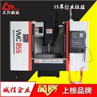 線軌vmc855加工中心臺灣cnc加工中心配四軸