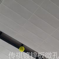 传祺吊顶板 外墙穿孔板