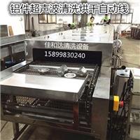 供應鋁件自動清洗烘干機