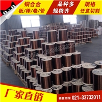 上海韵哲销售:QAl9-2铜管QAl9-2角铜
