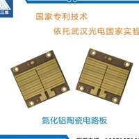 氮化鋁陶瓷電路板定制生產加工廠家