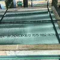 7075铝板 超硬合金铝板 航空铝板