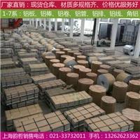 上海韵哲生产2A11超宽板2A11超宽卷