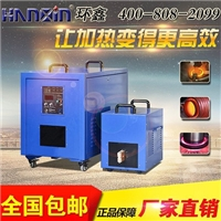 HGP-60KW高频感应加热炉有什么特点