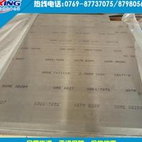 高韌7050鋁合金預拉伸厚板
