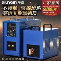 HGP-40KW高频热处理设备功能操作多