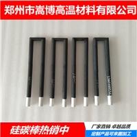 U型高温硅碳棒 铝设备实验窑炉用硅碳棒