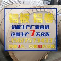 铝板生产厂家_铝板多少钱一吨