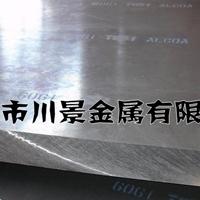 7075中厚铝板