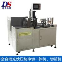 邓氏机械铝型材专用设备-全自动冲切一体机