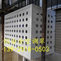 厂家定制铝合金空调罩