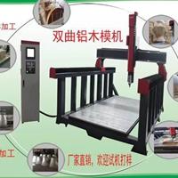 湖南双曲铝木模机厂家13652653169