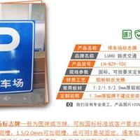 交通标志牌厂家标牌选材导向反光指示牌
