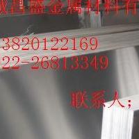 氧化铝板 东莞6082铝板