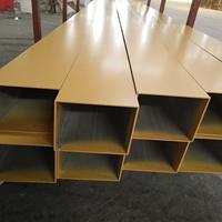 优质木纹铝方通 U型四面封口型材铝方通