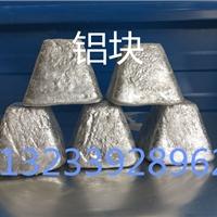 脱氧铝块,铸造用脱氧铝块厂家13233928962