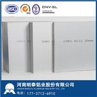 5083铝板厂家-5083铝板价格及性能