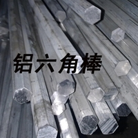 厂家供应 六角铝棒 铝方管 定尺切割