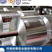 明泰铝业直销8011铝箔专业铝箔厂家