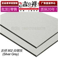 吉祥铝塑板生料熟料2mm白银灰铝塑板