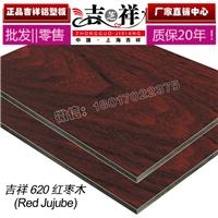 吉祥木纹红枣木铝塑板3mm4mm全国销售热线
