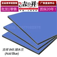 吉祥铝塑板材门头招牌2mm湖水兰铝塑板