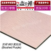吉祥紫拉丝铝塑板 122024003mm4mm 批发