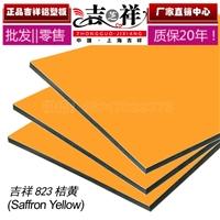 批发吉祥桔黄铝塑板聚酯 氟碳 生料 熟料