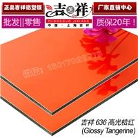 吉祥高光桔红铝塑板3mm4mm背景墙铝塑板