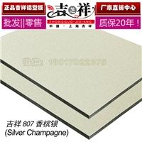 吉祥铝塑板材门头招牌2.8mm香槟银铝塑板