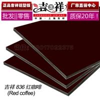 吉祥红咖啡铝塑板2mm3mm4mm特殊规格可定做