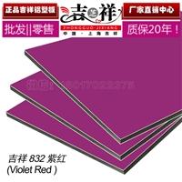 上海吉祥铝塑板材门头招牌2mm紫红铝塑板