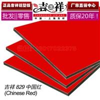 吉祥铝塑板4mm12s中国红内墙外墙背景墙干挂