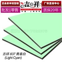 吉祥铝塑板材门头招牌3mm15丝青春白铝塑板