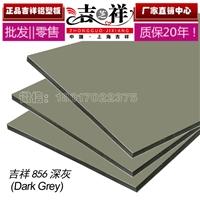 吉祥铝塑板生料熟料4mm10s深灰铝塑板