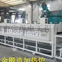 6.5米長鋁合金鍛打加熱網帶爐供應