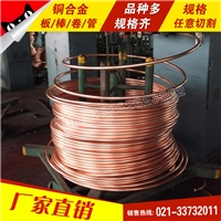 上海韵哲生产铜合金C79830 铜板C79830