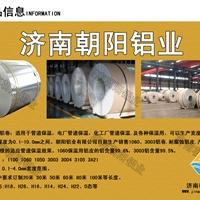 厂家销售保温铝皮-铝皮使用注意事项