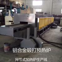 铝合金锻打预热炉 网带式加热炉生产线