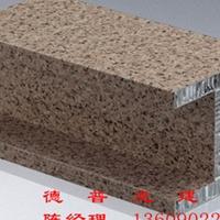 供应铝蜂窝板 铝蜂窝板厂家全国供应