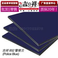 吉祥铝塑板生料熟料4mm21s警 察兰铝塑板