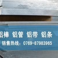 进口QC-10铝合金中厚板力学性能