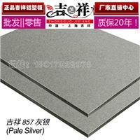 吉祥铝塑板材门头招牌4mm25s灰银铝塑板