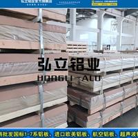 7075模具铝板 7075-T6铝厚板