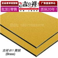 吉祥铝塑板生料熟料4mm21s黄铜铝塑板