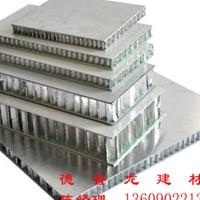 铝蜂窝板--蜂窝板厂家直销